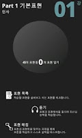 Screenshot of AE 쌩기초 일본어회화_맛보기