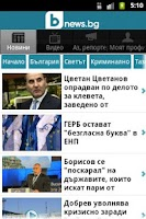 Screenshot of bTVnews.bg