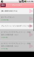 Screenshot of サウンドドラマプレイゾーン~肉食彼氏と快感天使~【BL】