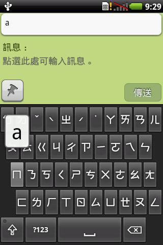 注音密碼輸入鍵盤