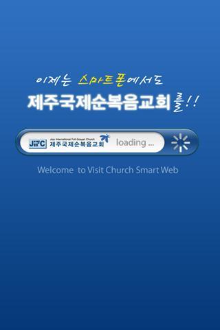 제주국제순복음교회