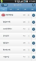 Screenshot of [35만친찾 마이피플 친구찾기포함] 손병호 게임2