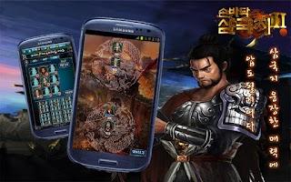 Screenshot of 손바닥 삼국지2
