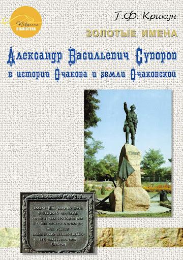 Книга про Суворова
