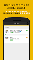 Screenshot of 클리커 Clicker Old (4.0 이하)