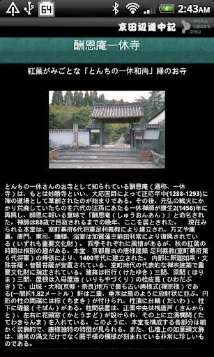 玩免費旅遊APP|下載京田辺道中記 β app不用錢|硬是要APP