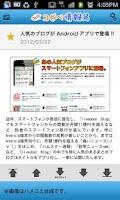 Screenshot of コピペ情報局 暇つぶしに!無料まとめリーダー