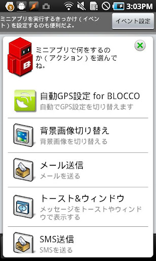 自動GPS設定 for BLOCCO
