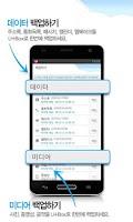 Screenshot of U+Box 도구모음