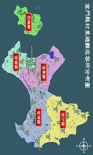 金門縣村里避難圖集Kinmen Evacuation Map