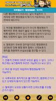 Screenshot of 9급 공무원 기출문제 해설집