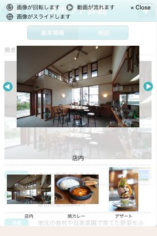 無料旅游Appの戸狩観光Navi|記事Game