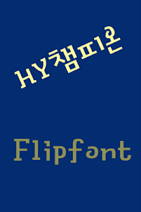 HYChampion Korean FlipFont - screenshot