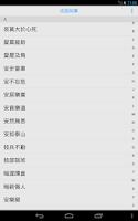 Screenshot of 成語故事