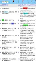Screenshot of Parallel Bible Free