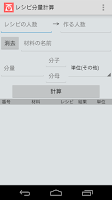 Screenshot of レシピ分量計算