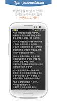 Screenshot of 형사소송법 오디오 핵심 판례듣기