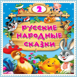 Russian Folk Tales 2