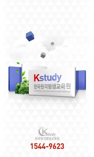 kstudy 앱