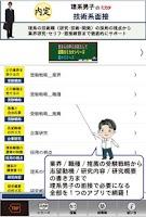Screenshot of タブレット就職活動(就活)技術系面接男子