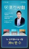 Screenshot of 포켓사회 for 공무원&수능&취업