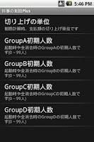 Screenshot of 幹事の割勘Plus