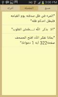 Screenshot of مسجات دينية للواتس أب