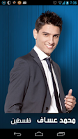 Screenshot of محمد عساف