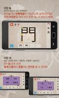 Screenshot of 쏙쏙한자놀이 - 한자급수완성