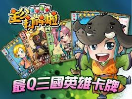 Screenshot of 主公打牌啦(三國牌牌戰)