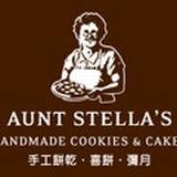 AUNT STELLA 詩特莉手工餅乾(太平洋SOGO百貨 高雄店)