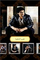 Screenshot of أغاني محمد منير