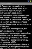 Screenshot of Памятка при ДТП