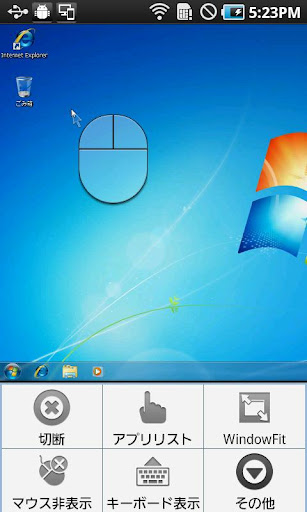 体験版Luiリモートスクリーン for Android™