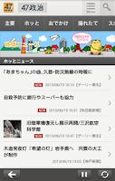 Screenshot of 47NEWS
