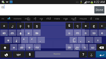 Screenshot of Bagan Keyboard