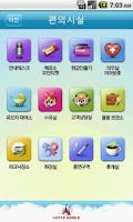 Screenshot of 롯데월드