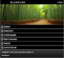 Screenshot of 팝송으로 배우는 영어