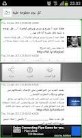 Screenshot of كل يوم معلومة طبية