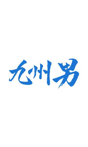 九州男-KUSUO-