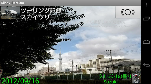 【免費攝影App】記録カメラ-APP點子