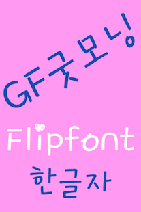 GFGoodMorning FlipFont - screenshot
