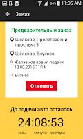 Screenshot of Единая служба такси. Щёлково