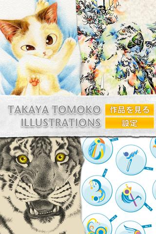 【免費個人化App】TAKAYA TOMOKO ILLUSTRATIONS.-APP點子