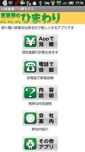 免費工具App|谷塚斎場で火葬する|阿達玩APP
