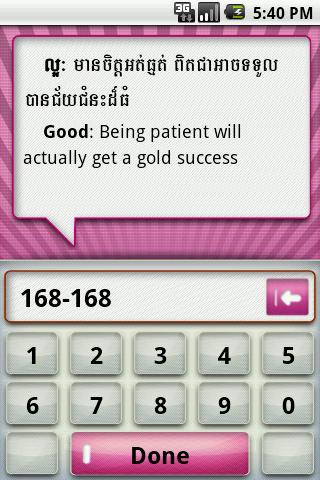 【免費生活App】Phone Number Horoscope-APP點子