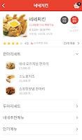 Screenshot of 배달캐시큐: 포인트적립 배달음식 앱