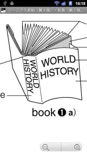 【免費書籍App】【販売終了】ジーニアス英和(第4版)・和英(第2版)辞典-APP點子