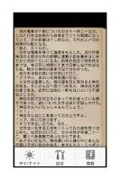 Screenshot of 正午の殺人