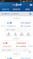 Screenshot of 신한은행 - 신한 Smail